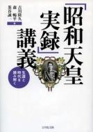 「昭和天皇実録」講義生涯と時代を読み解く