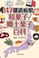 47都道府県・和菓子/郷土菓子百科