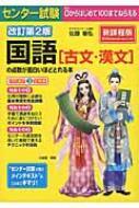 改訂第2版 センター試験 国語 古文・漢文の点数が面白いほどとれる本