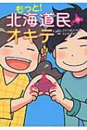 もっと!北海道民のオキテ 「ガレージは冷蔵庫!?」他県民びっくりの道民の生態