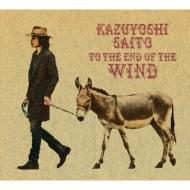 風の果てまで (2CD+DVD)【初回限定盤A】