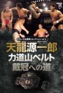 HMV&BOOKS onlineSports/天龍源一郎 力道山ベルト戴冠への道