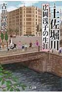 小説 土佐堀川 広岡浅子の生涯 潮文庫