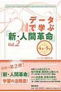 データで学ぶ『新・人間革命』 Vol.2(4巻〜5巻)