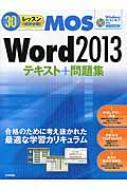30レッスンで絶対合格!Microsoft Office Specialist Word 2013テキスト+問題集