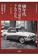 60年代街角で見たクルマたち 日本車・珍車編 浅井貞彦写真集
