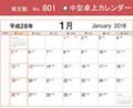 801中型卓上カレンダー(A5)2016年カレンダー