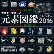 世界で一番美しい元素図鑑カレンダー 2016年(壁掛けタイプ)