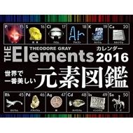 世界で一番美しい元素図鑑カレンダー 2016年(卓上タイプ)