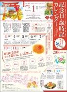 記念日・歳時記カレンダー 壁掛タイプ 2016年