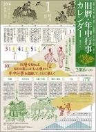 旧暦・年中行事カレンダー 壁掛タイプ 2016年