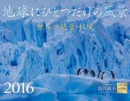 地球にひとつだけの風景カレンダー 壁掛タイプ 2016年