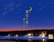 星空の夜にカレンダー 壁掛タイプ 2016年