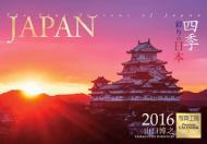 Japan 卓上タイプカレンダー 卓上タイプ 2016年