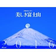 Jtbのカレンダー 美しき富士山 壁掛タイプ 2016年