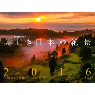 Jtbのカレンダー 美しき日本の絶景 壁掛タイプ 2016年