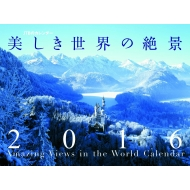Jtbのカレンダー 美しき世界の絶景 壁掛タイプ 2016年