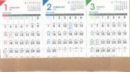 いつでも正しい順番で見られる / 書き込める3ヶ月連続カレンダー 卓上タイプ 2016年