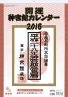 開運神宮館カレンダー(大)壁掛タイプ 2016年