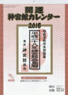 開運神宮館カレンダー(中)壁掛タイプ 2016年