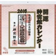 開運神宮館カレンダー(小)壁掛タイプ 2016年