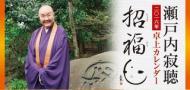 寂聴 卓上タイプカレンダー「招福」 卓上タイプ 2016年