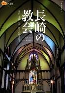長崎の教会 楽学ブックス
