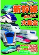 のりものDVDブック 新幹線まるごと大集合 こども絵本