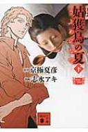 コミック版 姑獲鳥の夏 下 講談社文庫