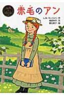 赤毛のアン ポプラ世界名作童話
