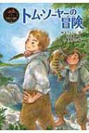 トム・ソーヤーの冒険 ポプラ世界名作童話