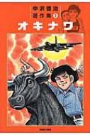 中沢啓治著作集 3