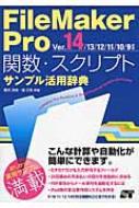 FileMaker Pro関数・スクリプトサンプル活用辞典 Ver.14/13/12/11/10/9対応