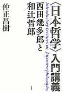 """""""日本哲学""""入門講義西田幾多郎と和辻哲郎"""