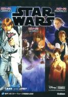 英語シナリオで楽しむスター・ウォーズ「エピソード4/新たなる希望」「エピソード5/帝国の逆襲」「エピソード6/ジェダイの帰還」