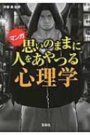 マンガ 思いのままに人をあやつる心理学 宝島sugoi文庫