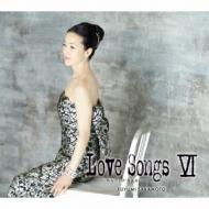 LOVE SONGS VI 〜あなたしか見えない〜(デジパック仕様)【初回生産限定盤】