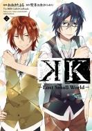 K-Lost Small World-2 KCxハツキス