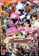 ローチケHMVスーパー戦隊/スーパー戦隊シリーズ 手裏剣戦隊ニンニンジャー Vol.8