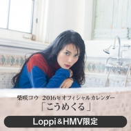 HMV&BOOKS online柴咲コウ/(Sale)柴咲コウ カレンダー「ko Shibasaki Calendar 2016 こうめくる」