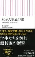 女子大生風俗嬢 若者貧困大国・日本のリアル 朝日新書