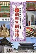 韓流時代劇がよくわかるなるほど朝鮮王朝物語 双葉文庫