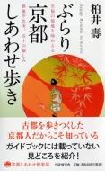 ぶらり京都しあわせ歩き 至福の境地を味わえる路地や名所、五十の愉しみ 京都しあわせ倶楽部
