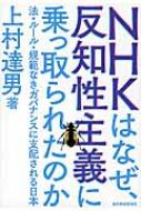 NHKはなぜ、反知性主義に乗っ取られたのか 法・ルール・規範なきガバナンスに支配される日本