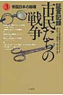証言記録 市民たちの戦争 3 帝国日本の崩壊