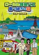 ローカル路線バス乗り継ぎの旅 ≪函館〜宗谷岬編≫