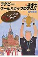 ラグビー・ワールドカップの歩き方 下 2011ニュージーランド 2013ロシア