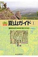 北海道夏山ガイド 1 道央の山々