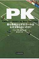 PK 最も簡単なはずのゴールはなぜ決まらないのか?