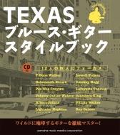 Gtl01091654 Texasブルースギタースタイルブック Cd付 12人の巨人にフォーカス
